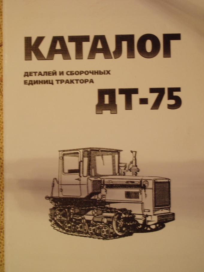 Пособие по ремонту дт 75