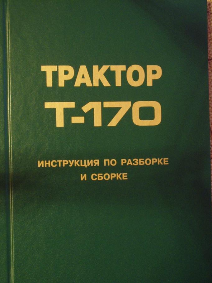 Руководство по ремонту т 170